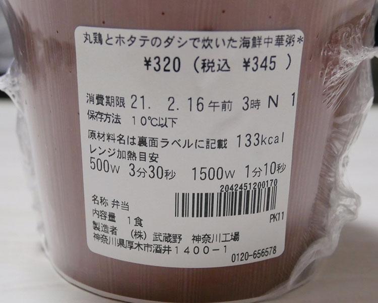 セブンイレブン「丸鶏とホタテのダシで炊いた海鮮中華粥(345円)」の原材料・カロリー
