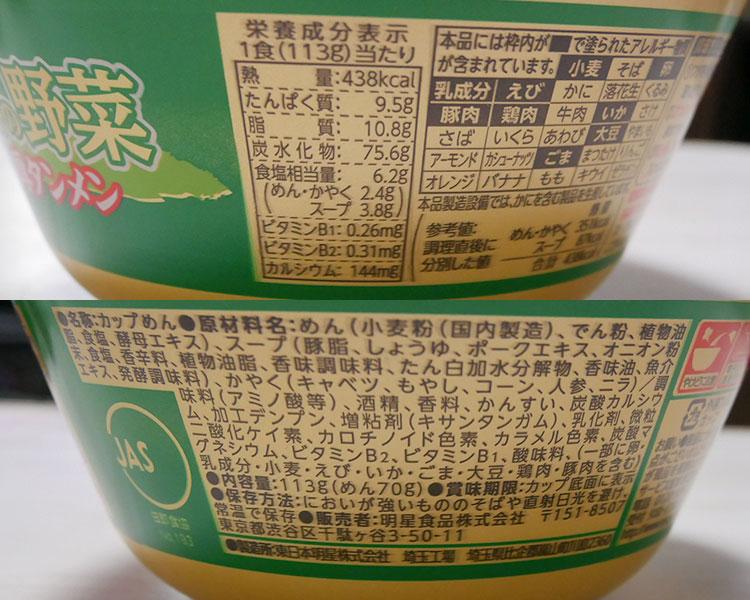 ローソン「東京タンメントナリ(278円)」の原材料・カロリー