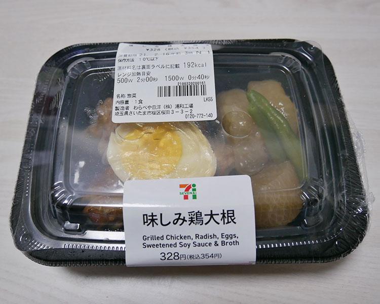 味しみ鶏大根(354円)