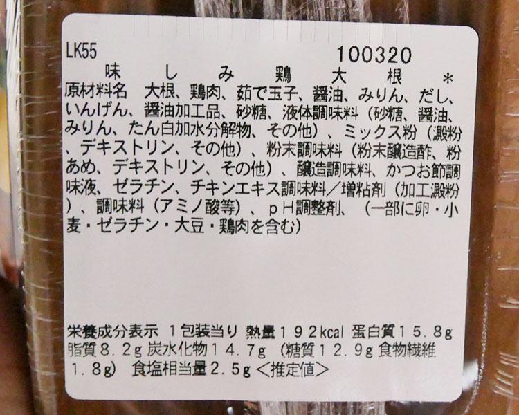 セブンイレブン「味しみ鶏大根(354円)」の原材料・カロリー