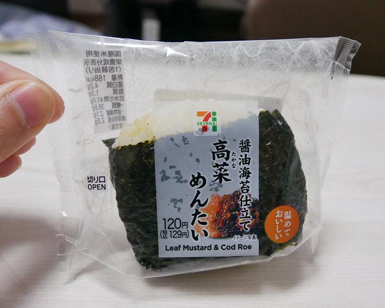 醤油海苔仕立ておむすび高菜めんたい(129円)