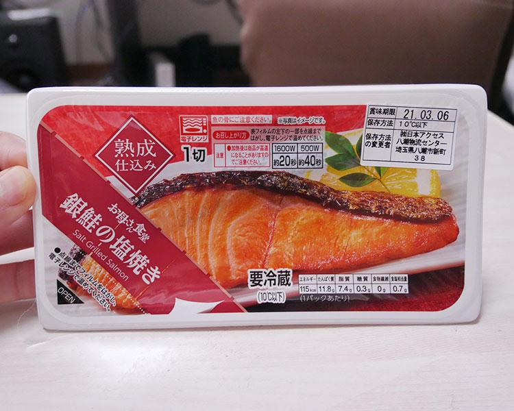 銀鮭の塩焼き(300円)