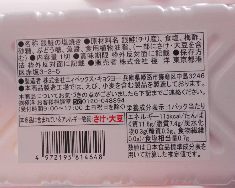 ファミリーマート「銀鮭の塩焼き(300円)」原材料名・カロリー