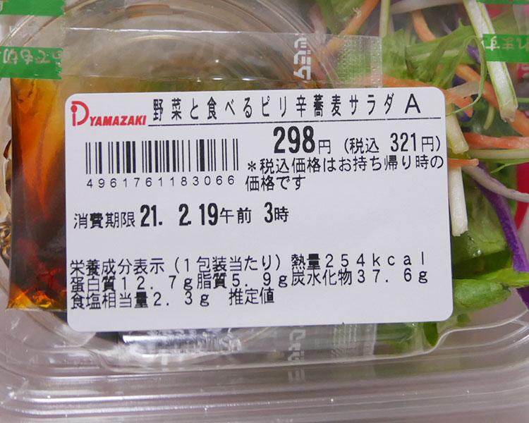 デイリーヤマザキ「野菜と食べるピリ辛蕎麦サラダ(321円)」原材料名・カロリー