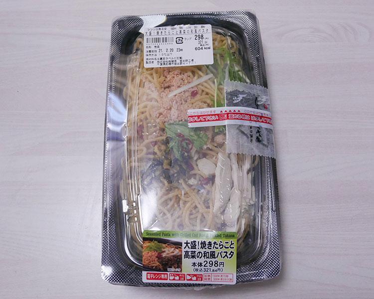 大盛!焼きたらこと高菜の和風パスタ(321円)