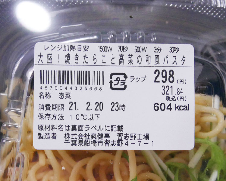まいばすけっと「大盛!焼きたらこと高菜の和風パスタ(321円)」原材料名・カロリー