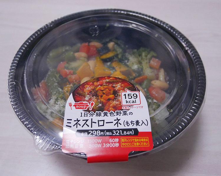 1日分緑黄色野菜のミネストローネ[もち麦入り](321円)