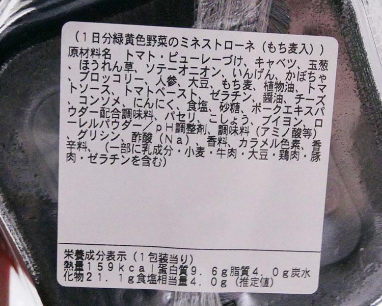 まいばすけっと「1日分緑黄色野菜のミネストローネ[もち麦入り](321円)」原材料名・カロリー