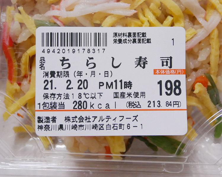 まいばすけっと「ちらし寿司(213円)」原材料名・カロリー