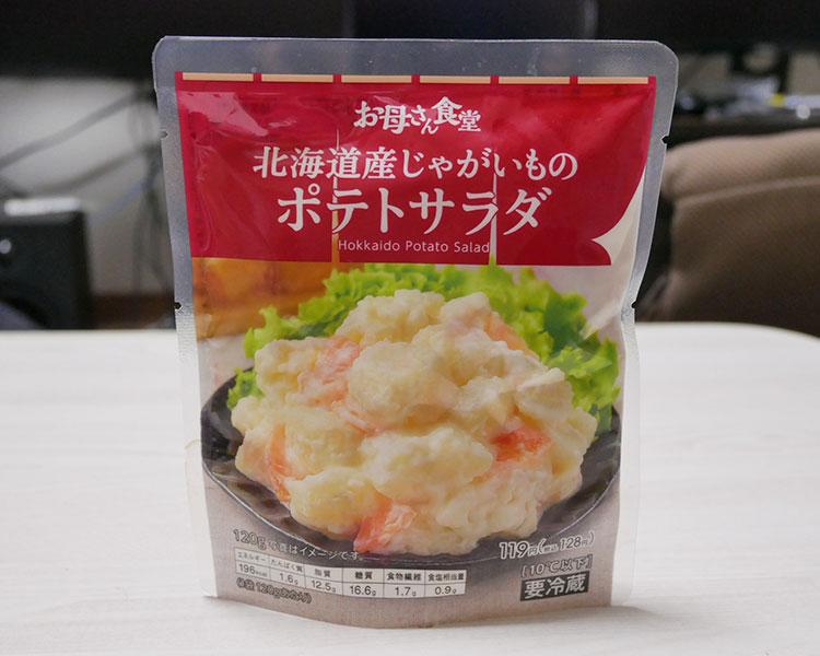 北海道産じゃがいものポテトサラダ(128円)
