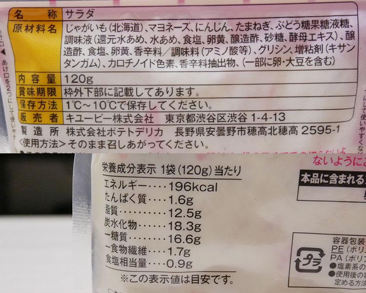 ファミリーマート「北海道産じゃがいものポテトサラダ(128円)」原材料名・カロリー