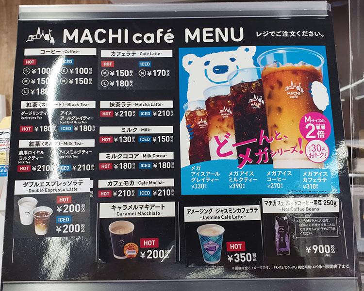 MACHI cafe' カフェラテ[M](150円)