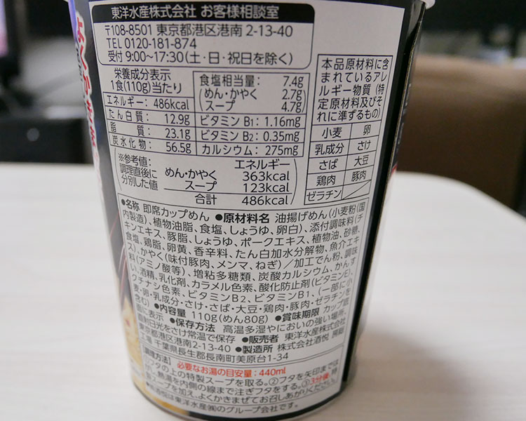ファミリーマート「極鶏 鶏だく 極濃鶏白湯ラーメン(216円)」の原材料・カロリー