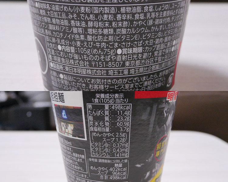 ファミリーマート「175°DENO担担麺(228円)」の原材料・カロリー