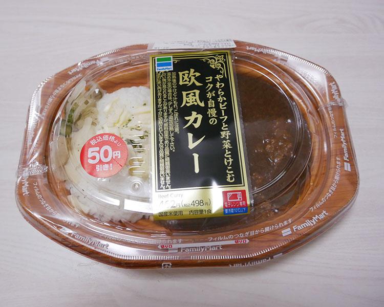 やわらかビーフと野菜とけこむ コクが自慢の欧風カレー(498円)