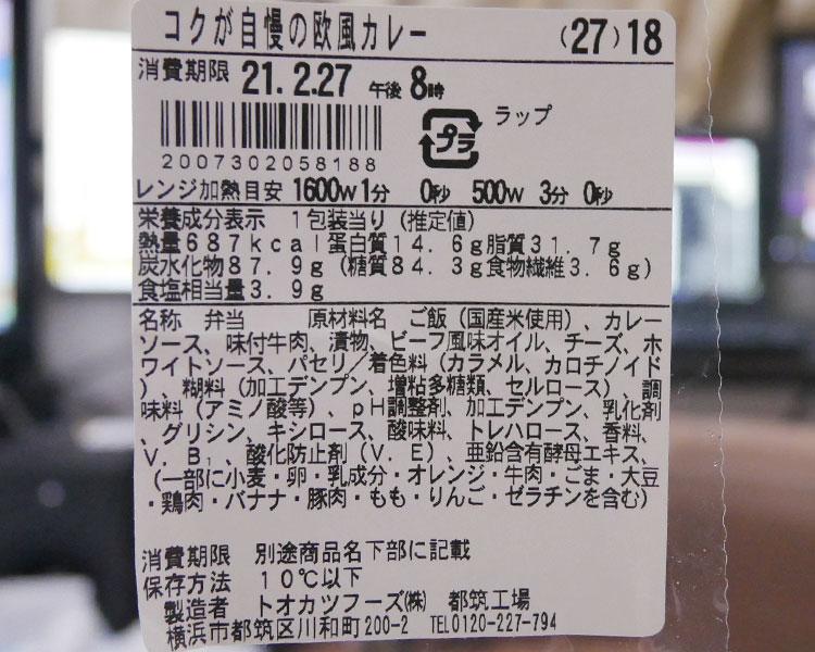 ファミリーマート「やわらかビーフと野菜とけこむ コクが自慢の欧風カレー(498円)」原材料名・カロリー