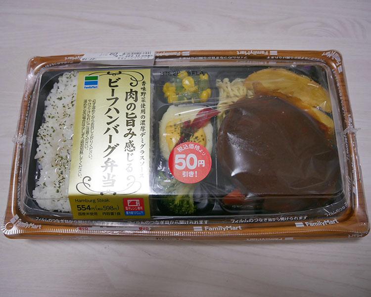 肉の旨み感じる ビーフハンバーグ弁当(598円)