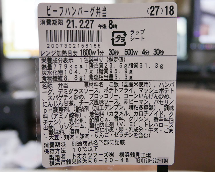 ファミリーマート「肉の旨み感じる ビーフハンバーグ弁当(598円)」原材料名・カロリー