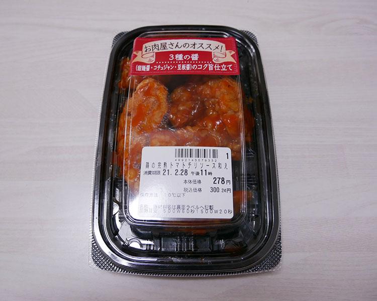 鶏の完熟トマトチリソース和え(300円)