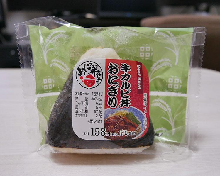 おに丼 牛カルビ丼おにぎり(170円)