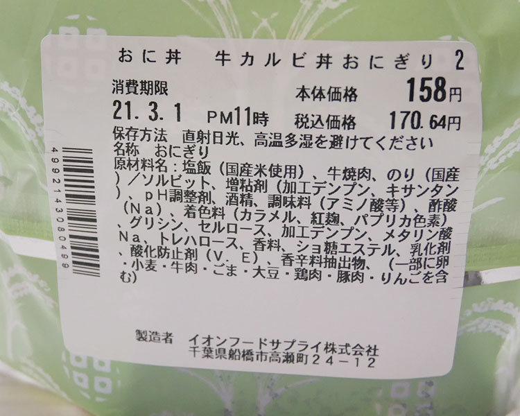 まいばすけっと「おに丼 牛カルビ丼おにぎり(170円)」原材料名・カロリー