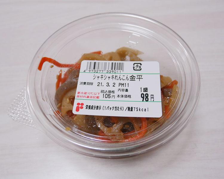 シャキシャキれんこん金平(105円)