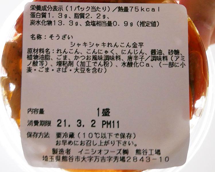まいばすけっと「シャキシャキれんこん金平(105円)」原材料名・カロリー