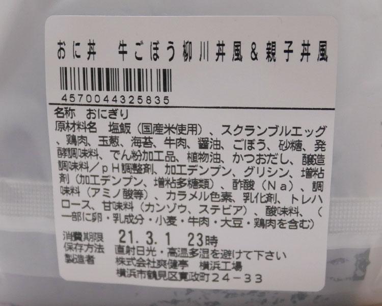 まいばすけっと「おに丼 牛ごぼう柳川丼風&親子丼(170円)」原材料名・カロリー