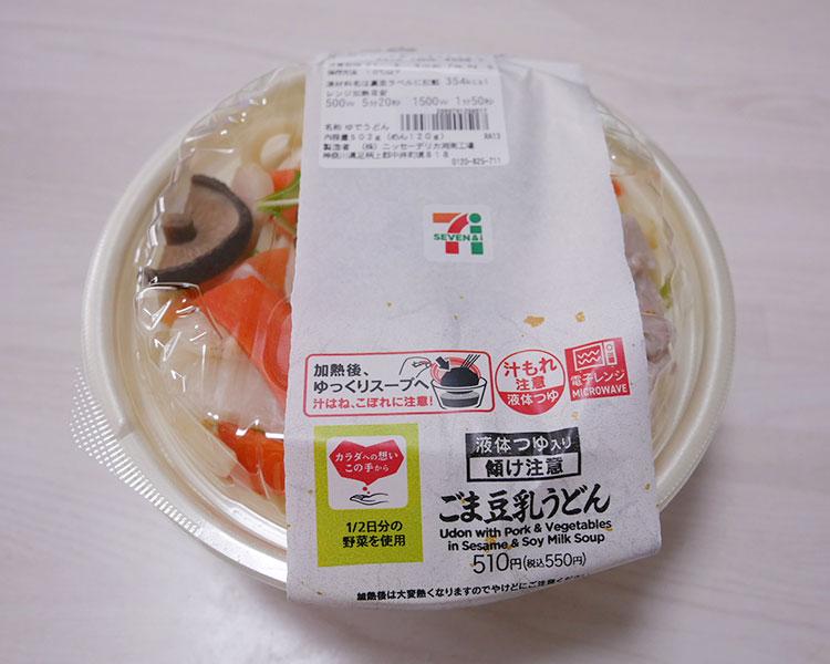 1/2日分の野菜 ごま豆乳うどん(550円)