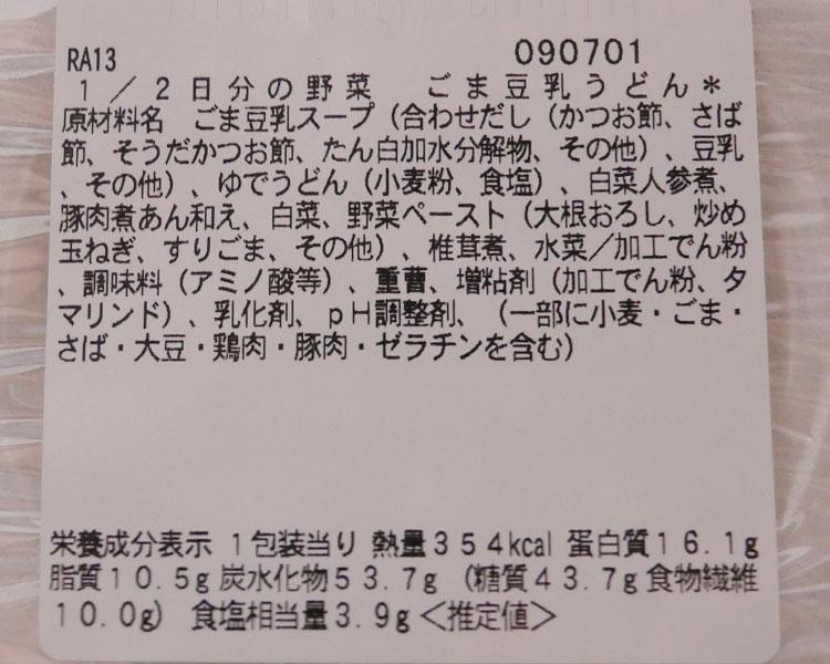 セブンイレブン「1/2日分の野菜 ごま豆乳うどん(550円)」の原材料・カロリー