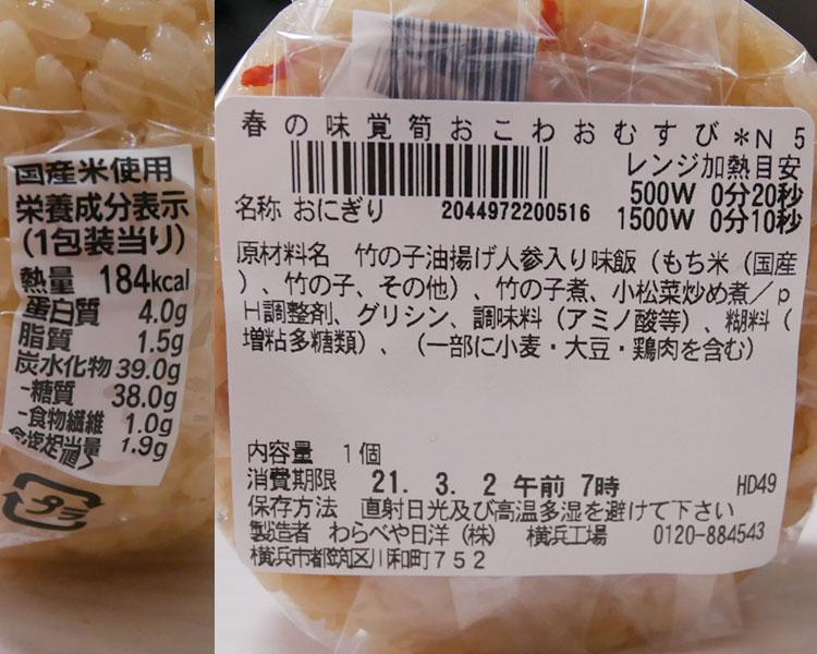 セブンイレブン「春の味覚 筍おこわおむすび(135円)」原材料名・カロリー