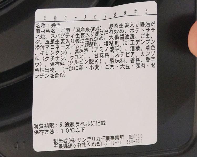 デイリーヤマザキ「豚ロースの生姜焼き弁当(498円)」原材料名・カロリー