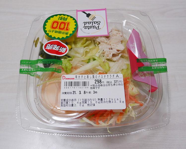 明太子と蒸し鶏のパスタサラダ(321円)