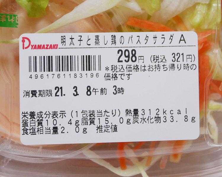 デイリーヤマザキ「明太子と蒸し鶏のパスタサラダ(321円)」原材料名・カロリー