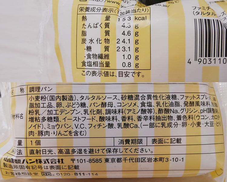 ファミリーマート「ファミチキバンズ[タルタルソース](88円)」の原材料・カロリー