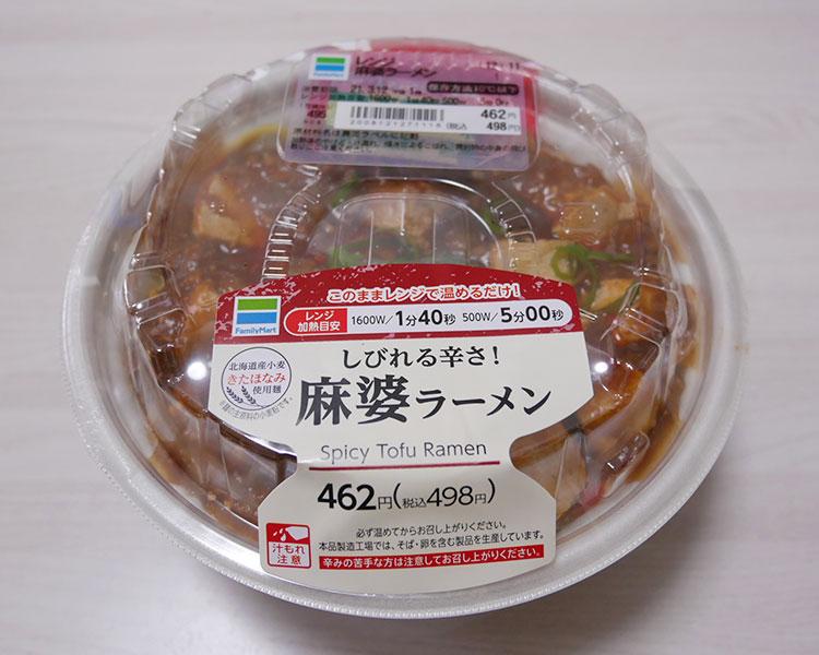 しびれる辛さ!麻婆ラーメン(498円)