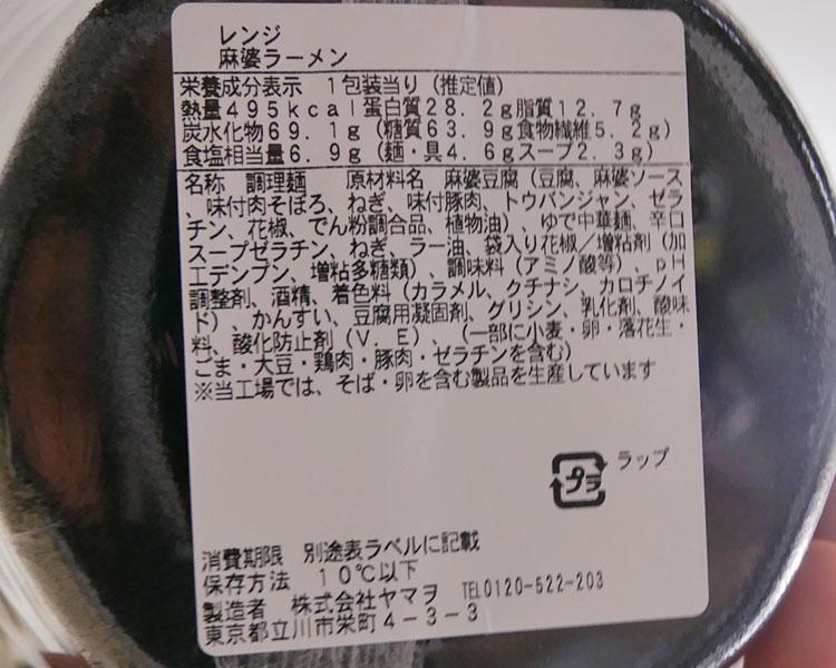 ファミリーマート「しびれる辛さ!麻婆ラーメン(498円)」原材料名・カロリー