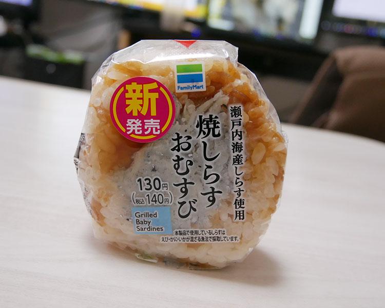 焼しらすおむすび(140円)