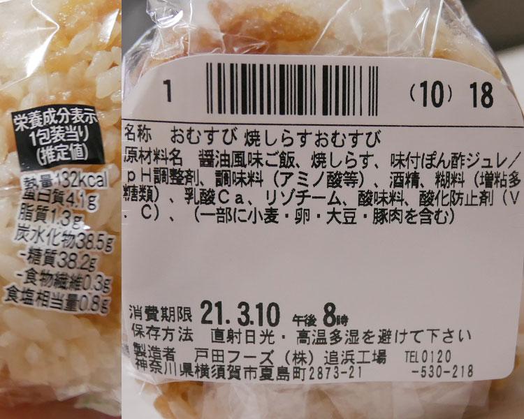 ファミリーマート「焼しらすおむすび(140円)」の原材料・カロリー