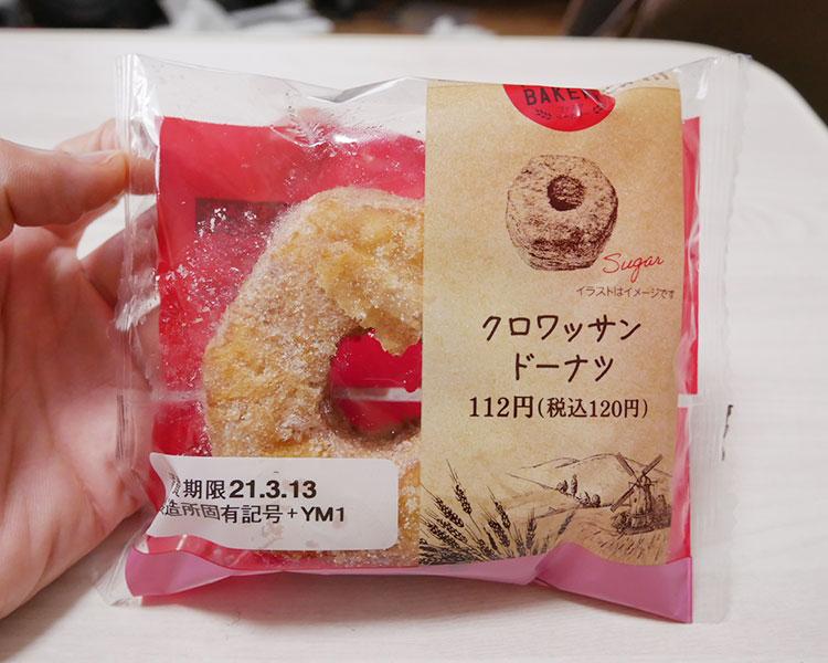 クロワッサンドーナツ(120円)