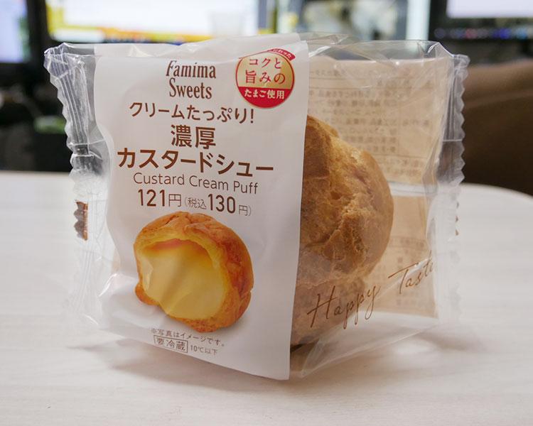 クリームたっぷり!濃厚カスタードシュー(130円)
