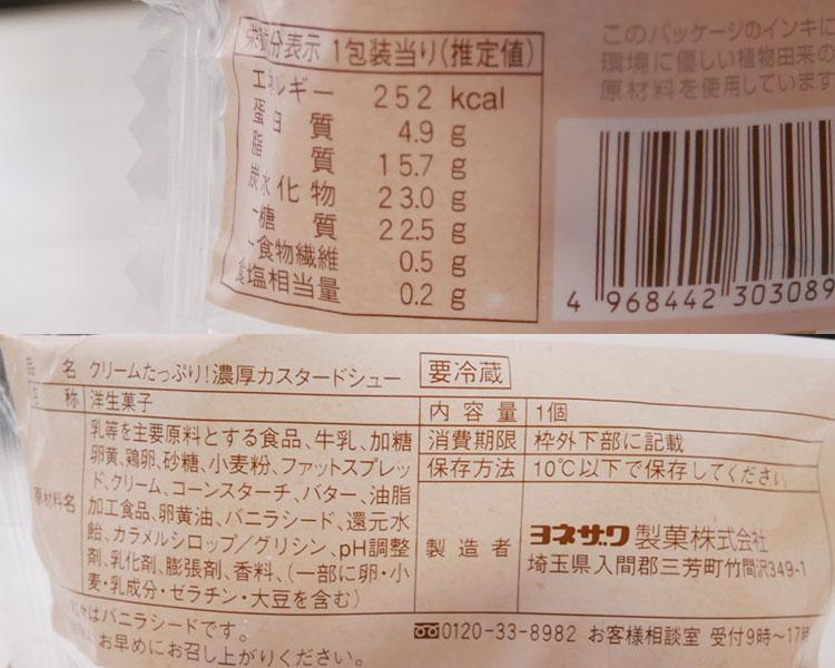 ファミリーマート「クリームたっぷり!濃厚カスタードシュー(130円)」原材料名・カロリー