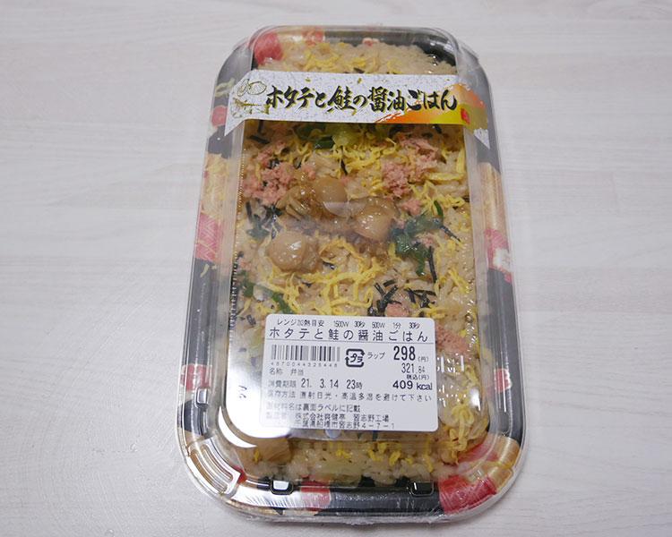 ホタテと鮭の醤油ごはん(321円)
