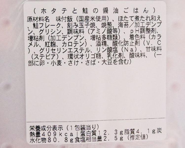 まいばすけっと「ホタテと鮭の醤油ごはん(321円)」原材料名・カロリー