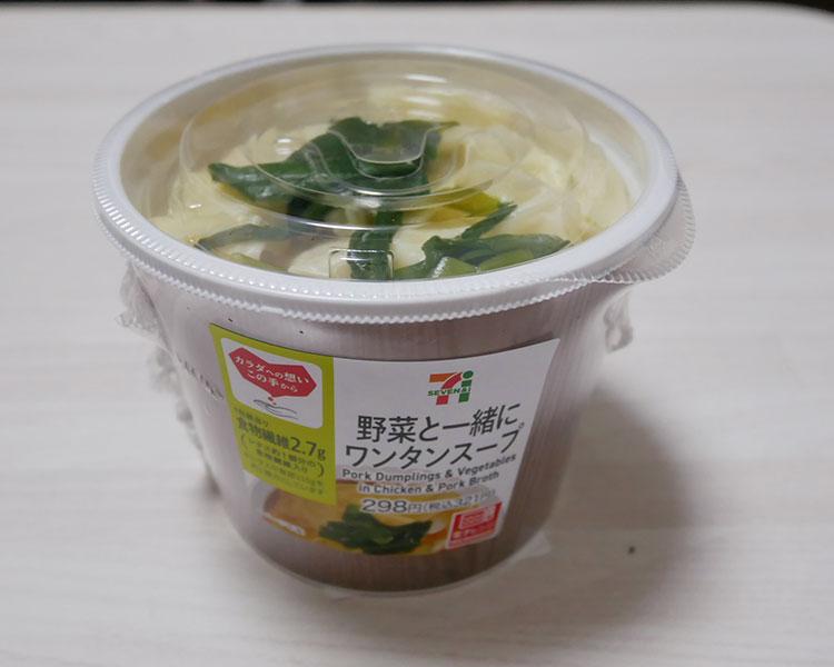 野菜と一緒にワンタンスープ(321円)