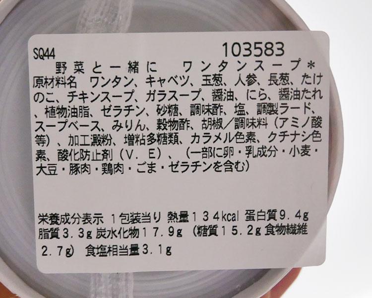 セブンイレブン「野菜と一緒にワンタンスープ(321円)」の原材料・カロリー