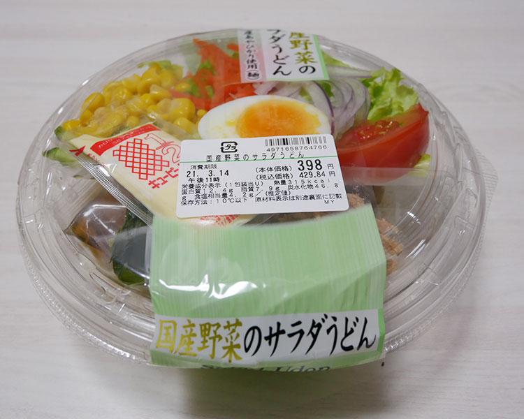国産野菜のサラダうどん(429円)