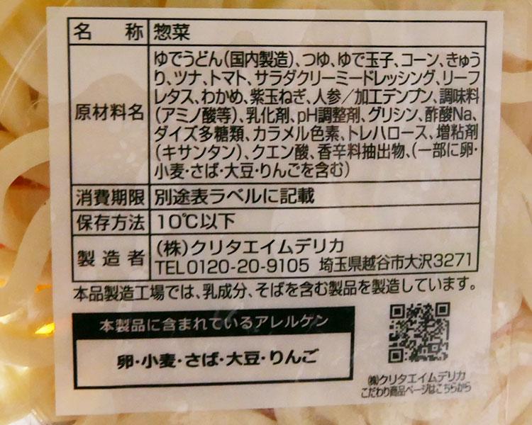 まいばすけっと「国産野菜のサラダうどん(429円)」原材料名・カロリー