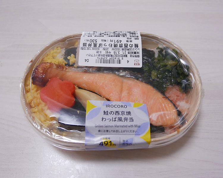 IROCORO 鮭の西京焼わっぱ風弁当(530円)