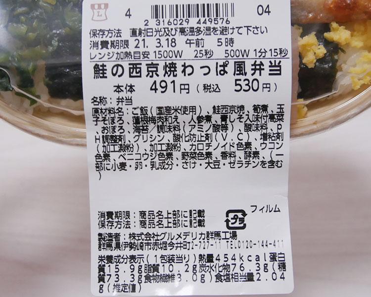 ローソン「IROCORO 鮭の西京焼わっぱ風弁当(530円)」原材料名・カロリー